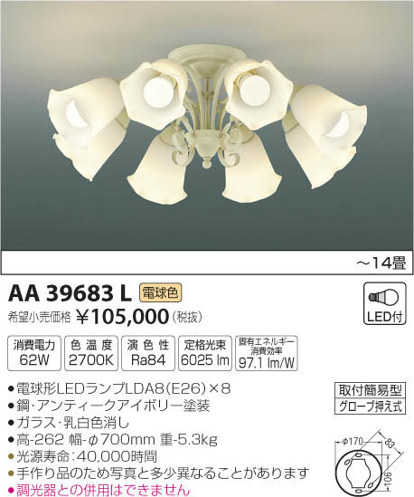 AA39683L シャンデリア (~14畳) LED(電球色) コイズミ照明 (KA) 照明器具