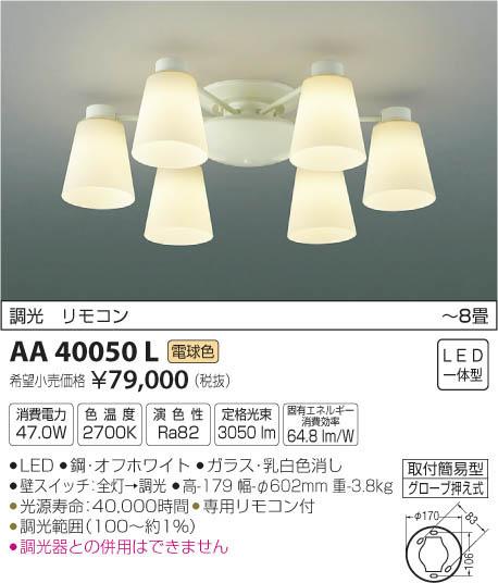 AA40050L シャンデリア (~8畳) LED(電球色) コイズミ照明 (KA) 照明器具