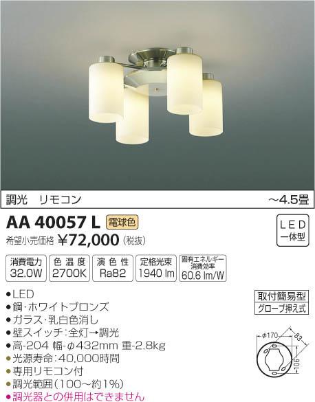 AA40057L シャンデリア (~4.5畳) LED(電球色) コイズミ照明 (KA) 照明器具