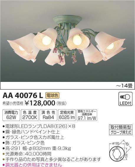AA40076L シャンデリア (~14畳) LED(電球色) コイズミ照明 (KA) 照明器具