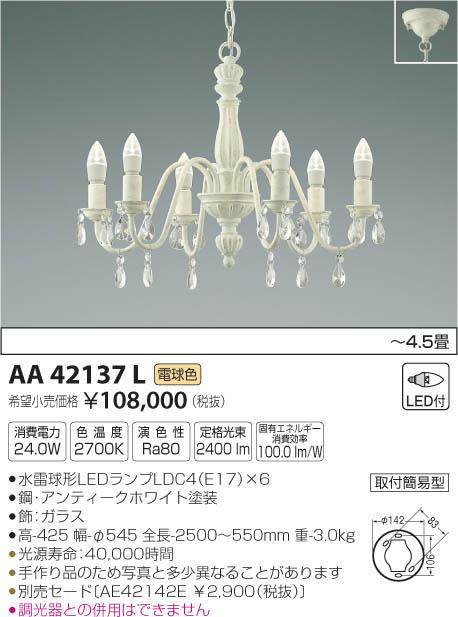 最も完璧な AA42137L シャンデリア LED(電球色) シャンデリア (~4.5畳) LED(電球色) コイズミ照明 (KA) (KA) 照明器具, フナイグン:1ac3f0b2 --- supercanaltv.zonalivresh.dominiotemporario.com