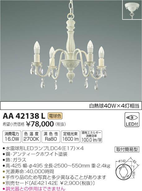 AA42138L シャンデリア LED(電球色) コイズミ照明 (KA) 照明器具