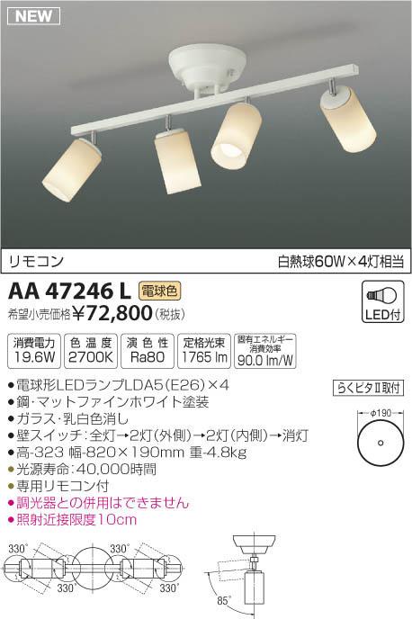 AA47246L スポットシーリング LED(電球色) コイズミ照明 (KA) 照明器具