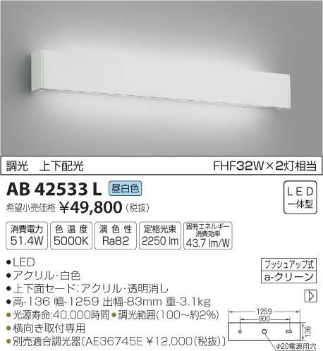 AB42533L リビング用ブラケット LED(昼白色) コイズミ照明 (KA) 照明器具