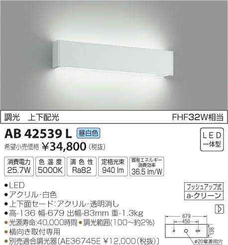AB42539L リビング用ブラケット LED(昼白色) コイズミ照明 (KA) 照明器具