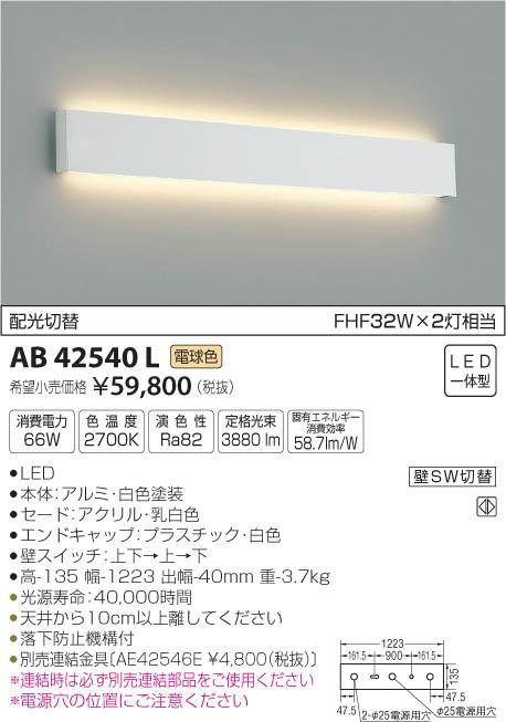 AB42540L 配光切替ブラケット LED(電球色) コイズミ照明 (KA) 照明器具