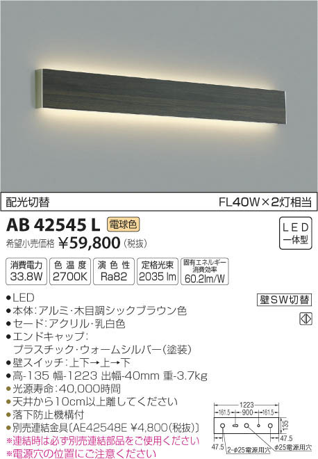 AB42545L 配光切替ブラケット LED(電球色) コイズミ照明 (KA) 照明器具