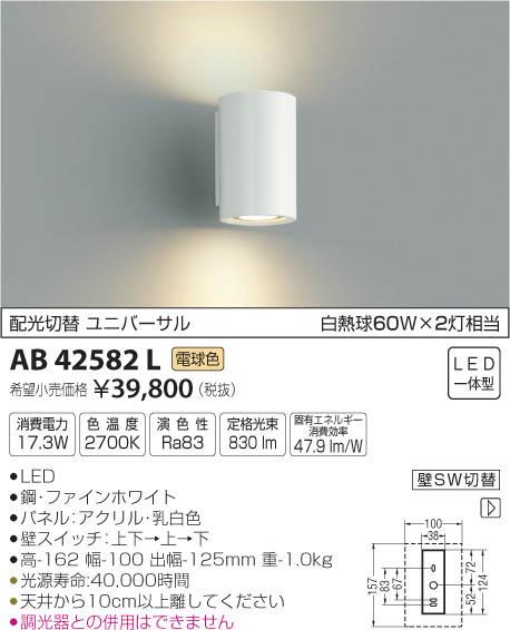 AB42582L 配光切替ブラケット LED(電球色) コイズミ照明 (KA) 照明器具