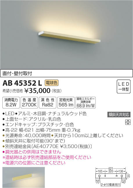 AB45352L ブラケット LED(電球色) コイズミ照明 (KA) 照明器具