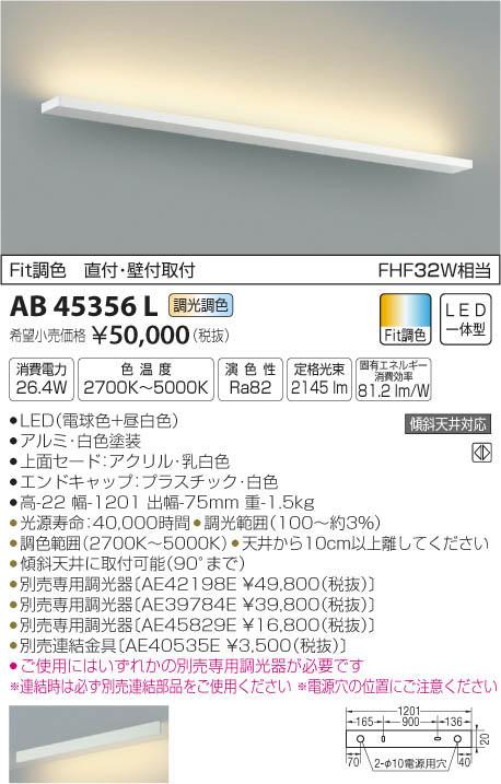 AB45356L Fit調色ブラケット (※要対応調光器) LED(電球色+昼白色) コイズミ照明 (KA) 照明器具