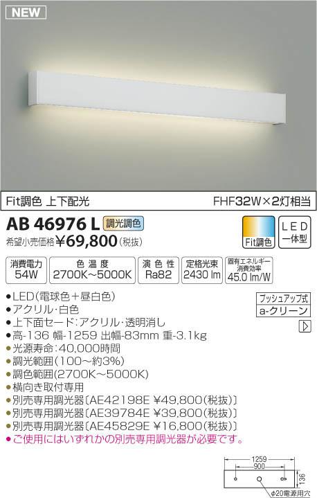 AB46976L Fit調色高天井用ブラケット (※要対応調光器) LED(電球色+昼白色) コイズミ照明 (KA) 照明器具