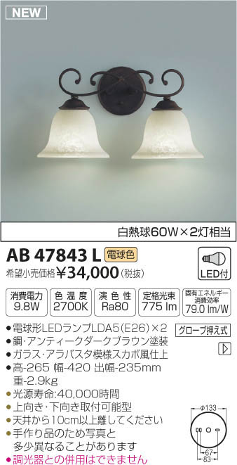 AB47843L ブラケット LED(電球色) コイズミ照明 (KA) 照明器具