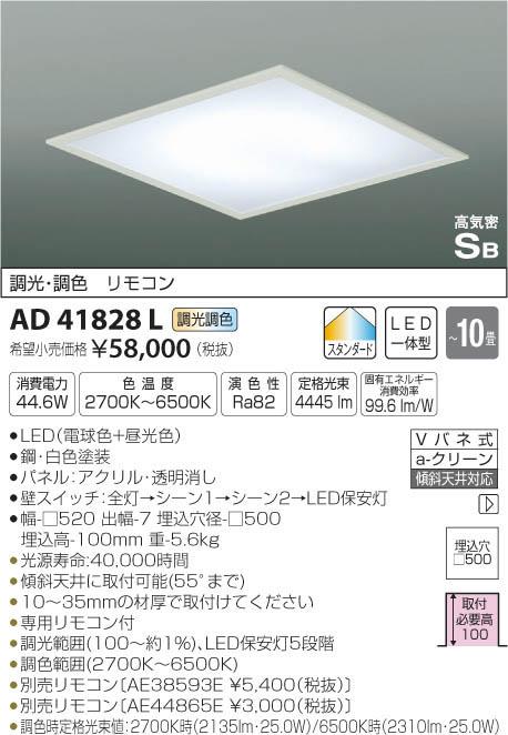 AD41828L 埋込器具 (~10畳) LED(電球色+昼光色) コイズミ照明 (KA) 照明器具
