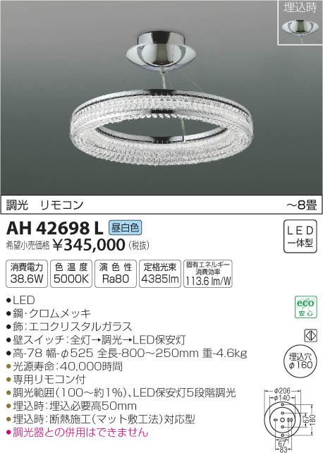 AH42698L シーリング (埋込取付) (~8畳) LED(昼白色) コイズミ照明 (KA) 照明器具