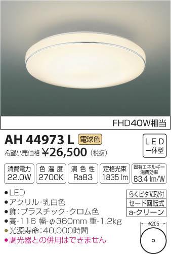 AH44973L 小型シーリング LED(電球色) コイズミ照明 (KA) 照明器具