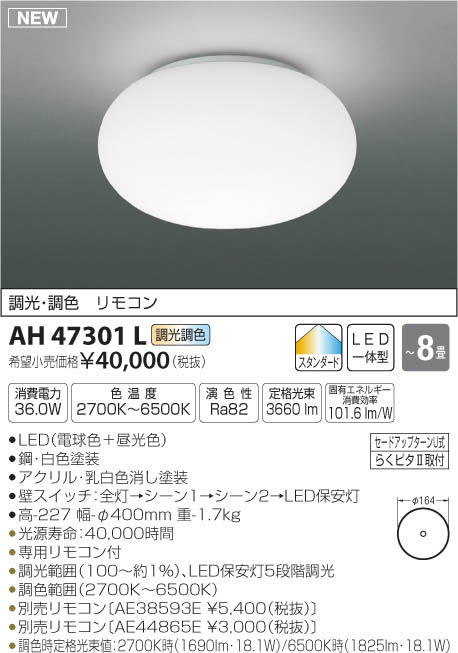 AH47301L 調色シーリング (~8畳) LED(電球色+昼光色) コイズミ照明 (KA) 照明器具
