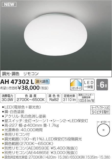 AH47302L 調色シーリング (~6畳) LED(電球色+昼光色) コイズミ照明 (KA) 照明器具