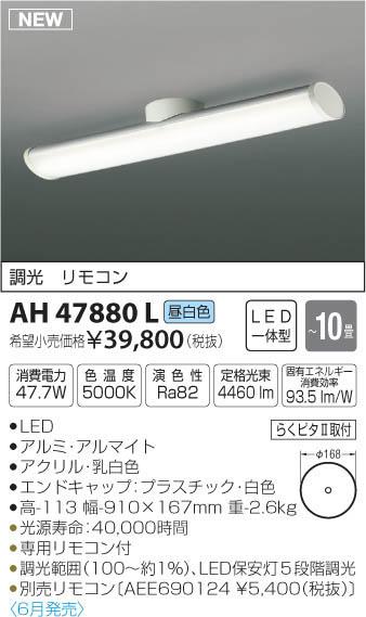 AH47880L シーリング (~10畳) LED(昼白色) コイズミ照明 (KA) 照明器具