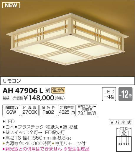 AH47906L 和風シーリング (~12畳) LED(電球色) コイズミ照明 (KA) 照明器具