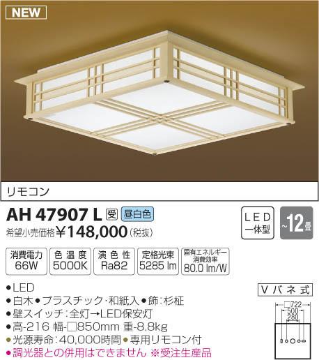 AH47907L 和風シーリング (~12畳) LED(昼白色) コイズミ照明 (KA) 照明器具
