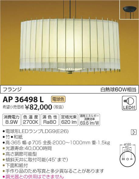 AP36498L 和風ペンダント LED(電球色) コイズミ照明 (KA) 照明器具