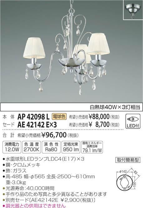 AP42098L ペンダント LED(電球色) コイズミ照明 (KA) 照明器具