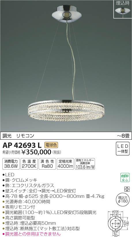 AP42693L ペンダント (埋込取付) (~8畳) LED(電球色) コイズミ照明 (KA) 照明器具