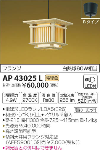 AP43025L 和風小型ペンダント LED(電球色) コイズミ照明 (KA) 照明器具