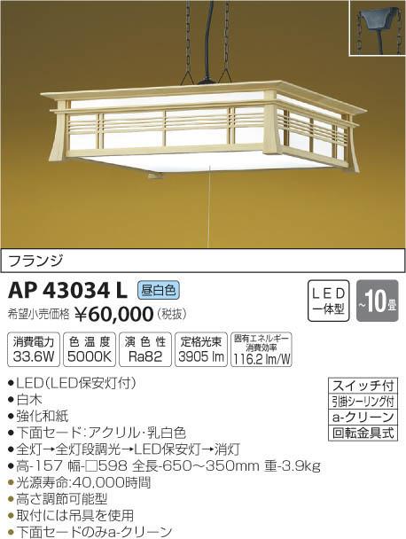 AP43034L 和風ペンダント (~10畳) LED(昼白色) コイズミ照明 (KA) 照明器具