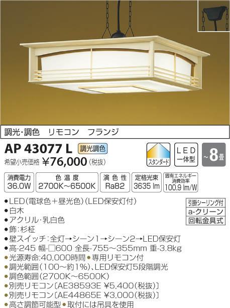 AP43077L 調色和風ペンダント (~8畳) LED(電球色+昼光色) コイズミ照明 (KA) 照明器具