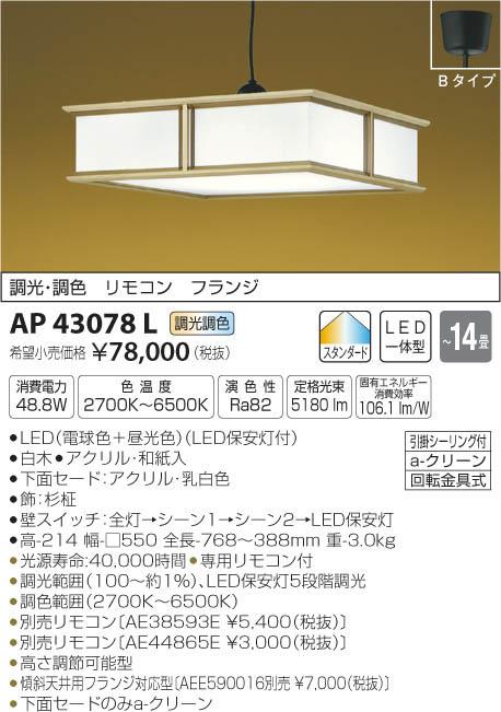 AP43078L 調色和風ペンダント (~14畳) LED(電球色+昼光色) コイズミ照明 (KA) 照明器具