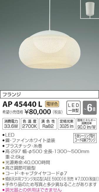 AP45440L ペンダント (~6畳) LED(電球色) コイズミ照明 (KA) 照明器具