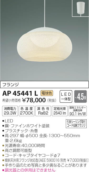 AP45441L ペンダント (~4.5畳) LED(電球色) コイズミ照明 (KA) 照明器具