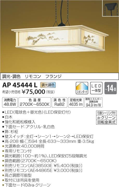 AP45444L 調色和風ペンダント (~14畳) LED(電球色+昼光色) コイズミ照明 (KA) 照明器具