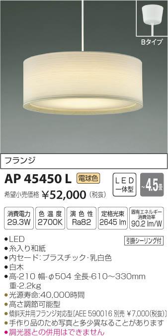 AP45450L 和風ペンダント (~4.5畳) LED(電球色) コイズミ照明 (KA) 照明器具