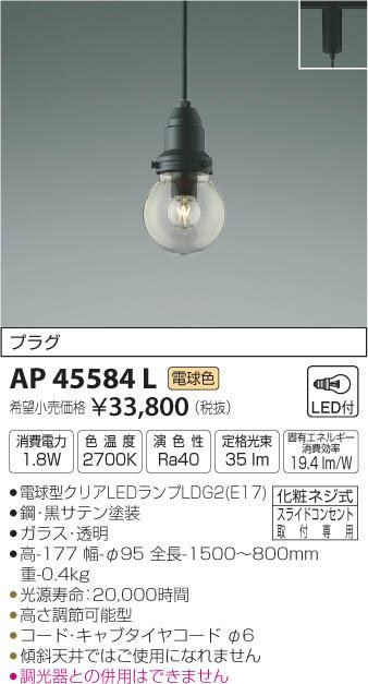 AP45584L ペンダント (プラグ)・レール専用 LED(電球色) コイズミ照明 (KA) 照明器具