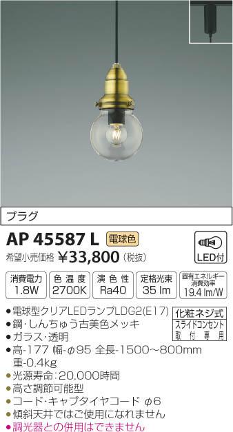 AP45587L ペンダント (プラグ)・レール専用 LED(電球色) コイズミ照明 (KA) 照明器具