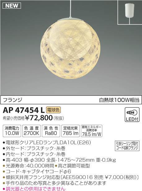 AP47454L ペンダント LED(電球色) コイズミ照明 (KA) 照明器具