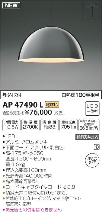 AP47490L ペンダント (埋込取付) LED(電球色) コイズミ照明 (KA) 照明器具