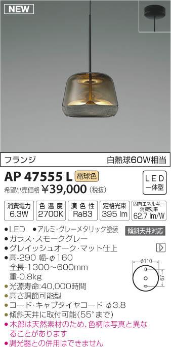 AP47555L ペンダント (直付) LED(電球色) コイズミ照明 (KA) 照明器具