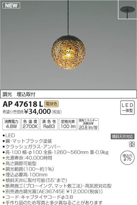 AP47618L ペンダント (埋込取付) LED(電球色) コイズミ照明 (KA) 照明器具
