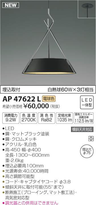 AP47622L ペンダント (埋込取付) LED(電球色) コイズミ照明 (KA) 照明器具