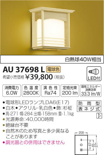 AU37698L 和風玄関灯 LED(電球色) コイズミ照明 (KA) 照明器具