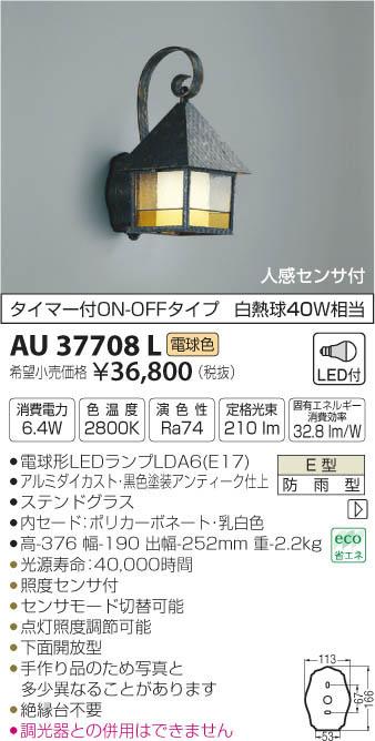 AU37708L 人感センサ付防雨型ブラケット LED(電球色) コイズミ照明 (KA) 照明器具