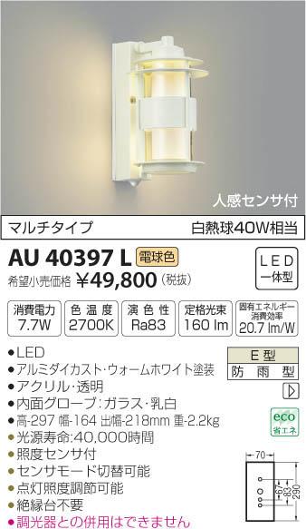 AU40397L 人感センサ付防雨型ブラケット LED(電球色) コイズミ照明 (KA) 照明器具