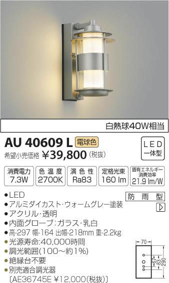 AU40609L 防雨型ブラケット LED(電球色) コイズミ照明 (KA) 照明器具