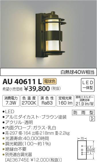 AU40611L 防雨型ブラケット LED(電球色) コイズミ照明 (KA) 照明器具