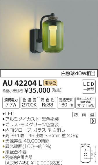 AU42204L 防雨型ブラケット LED(電球色) コイズミ照明 (KA) 照明器具