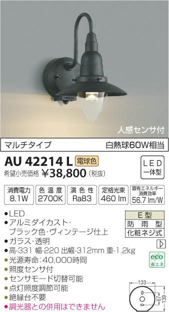 AU42214L 人感センサ付防雨型ブラケット LED(電球色) コイズミ照明 (KA) 照明器具