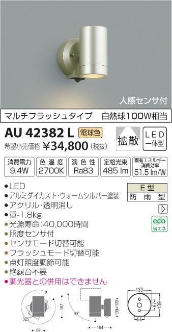 AU42382L 人感センサ付アウトドアスポットライト LED(電球色) コイズミ照明 (KA) 照明器具